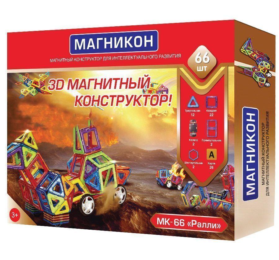 Магнитный конструктор Магникон MK-66, для игры с детьмиМагникон<br>Магнитный конструктор Магникон МК-66<br> <br>3D конструктор «Магникон» МК-66 — интересный набор для развития творческого потенциала вашего ребенка. Яркие цвета и большой выбор разнообразных деталей обязательно порадуют вашего малыша и займут его на долгое время. По отзывам родителей, дети, получившие в подарок конструктор «Магникон», открывают для себя новые горизонты. У ребят улучшаются математические способности, развивается пространственное воображение, тренируется внимательность и усидчивость.<br> <br>Детский магнитный конструктор «Магникон» это замечательный и недорогой подарок к любому празднику. Это не просто игрушка, а надежный и довольно дешевый способ развивать творческие способности ребенка. <br> <br>  <br> <br>Из чего состоит<br> <br>Каждая деталь магнитного конструктора «Магникон» МК-66 представляет собой определенную геометрическую фигуру, внутрь которой производитель установил сильный магнит. В комплект чаще всего входит и инструкция по сборке различных моделей. Но следовать ей совершенно не обязательно. Немного фантазии и вы сможете собрать нечто абсолютно новое и оригинальное. Каждый год каталог пополняется все новыми моделями, так что ваше творчество не будет иметь границ.<br> <br>Все 3D конструкторы «Магникон» разделяют на 3 категории сложности: начальный, средний уровень, продвинутый. Ориентируясь на отзывы тех, кто уже купил «Магникон», а также на личные впечатления, можно подобрать конструкторский набор для ребенка любого возраста. А уж что именно собирать юный строитель решит сам.<br> <br>  <br> <br>Основные функции и задачи<br> <br> <br>  Развитие фантазии и яркого ассоциативного мышления.<br> <br>  Закладка основ пространственного мышления и их развитие.<br> <br>  Правильная постановка цели и поиск пути ее достижения.<br> <br>  Тренировка памяти и интеллектуальных способностей.<br> <br>  Закладка способности к логическому мышлению.<br> <br>  Повышение уровня внимания и усидчи