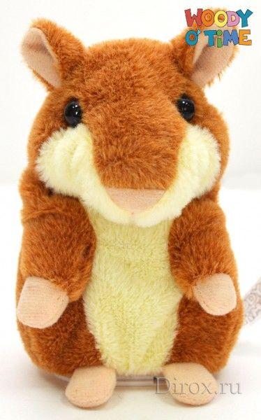 Интерактивная игрушка WoodyOTime Говорящий Хомяк - коричневыйИгрушки Говорящий Хомяк<br>Интерактивная игрушка Говорящий хомяк WoodyOTime - коричневый<br><br>В нашем магазине Говорящие Хомяки WoodeOTime представлены в цветах: коричневый, серый, розовый, желтый<br> <br> <br> <br>Знаменитая игрушка представлена в нашем магазине в самом широком ассортименте. Здесь можно подобрать говорящего хомяка WoodyOtime на любой вкус. Игрушка может стать отличным подарком как для ребенка, так и для взрослого человека.<br> <br>Веселиться с говорящим хормяком можно и одному, но лучше в компании друзей! Покупайте оригинальных хомяков высокого качества - они прослужат вам долго и не раз доведут до слез от смеха Вас и Ваших друзей!<br><br><br><br><br><br>  Посмотреть Говорящих Хомяков WoodyOtime всех цветов<br>    <br>   <br><br>Интерактивная игрушка Говорящий Хомяк WoodyOtime повторяет услышанные звуки смешным, писклявым голосом. Для более яркой анимации, во время воспроизведения речи, он начинает двигаться, имитируя движения при разговоре.<br> <br>Это тот самый хомяк из знаменитого видео про инспектора ДПС. Хомяк выполнен из материала отличного качества, речь воспроизводится четко и звонко!<br> <br>За одну сессию запоминает около 10- 12 слов и затем воспроизводит их смешным голосом. Чтобы добиться хорошего качества звука, следует произносить слова не дальше 40 см от говорящего хомяка.<br> <br>Работает на 3-х батарейках типа ААА. Сразу после включения - игрушка готова к работе - произносите ему слова и он будет все повторять смешным голосом. Записывает слова как одного человека, так и сразу нескольких. Также воспроизводятся любые звуки. Запись может вестись до 15 секунд. В случае наступления кратковременной тишины после звучания - хомяк начинает воспроизводить записанное.<br> <br>На фотографиях ниже Вы можете видеть товар, представленный в нашем магазине :<br> <br><br> <br> <br> <br> <br> <br>Такая игрушка способна развеселить даже самого серьезного взрослого человека, чего уж говорить